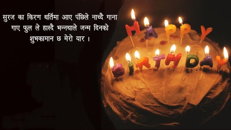 Happy Birthday Wishes In Nepali Cake