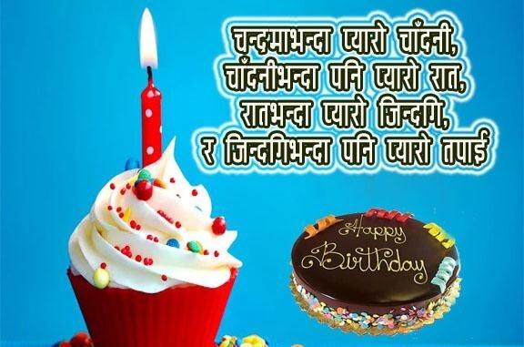 Happy Birthday Wishes In Nepali Card