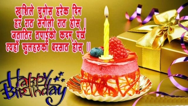Happy Birthday Wishes In Nepali Gift