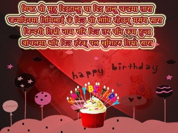 Happy Birthday Wishes In Nepali Greeting Card