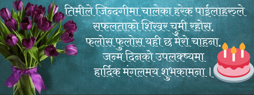 Happy Birthday Wishes In Nepali Message