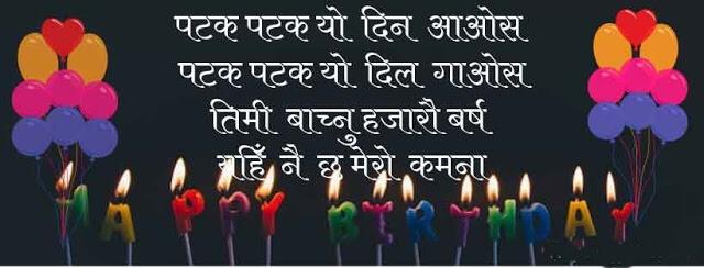 Happy Birthday Wishes In Nepali Shayari
