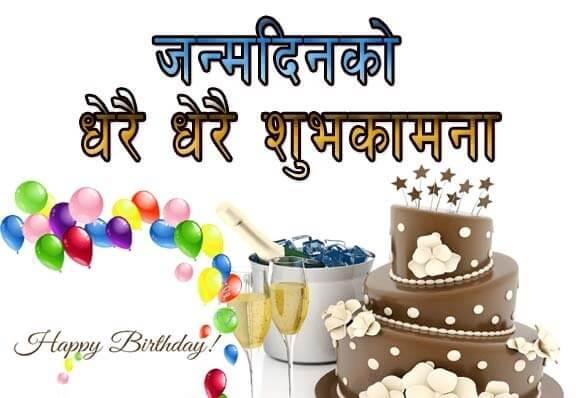 Happy Birthday Wishes In Nepali Status