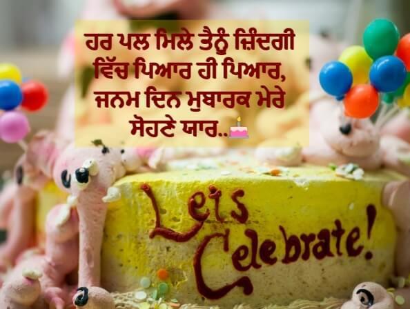 Happy Birthday Wishes In Punjabi Cake