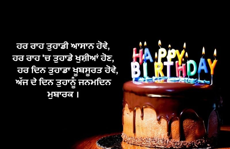 Happy Birthday Wishes In Punjabi Chocolate Cake