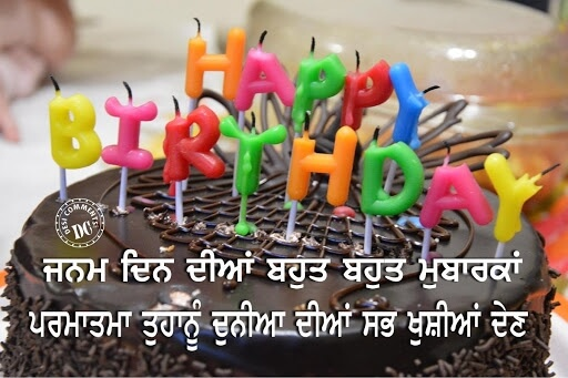 Happy Birthday Wishes In Punjabi Messages