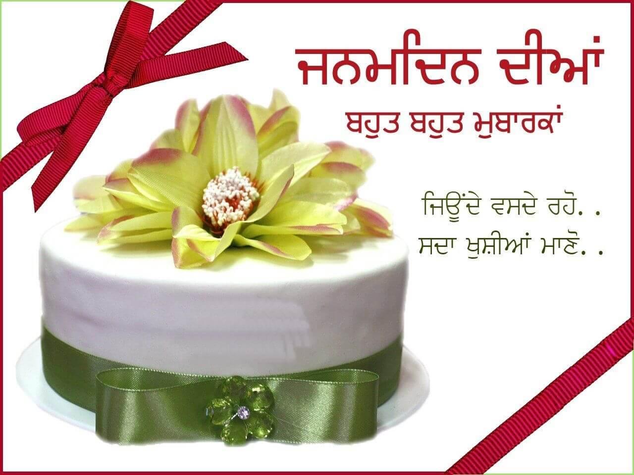 Happy Birthday Wishes In Punjabi Quotes