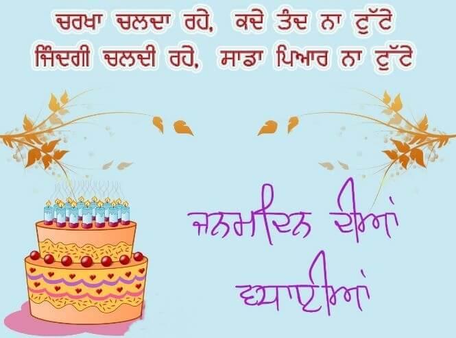 Happy Birthday Wishes In Punjabi Shayari
