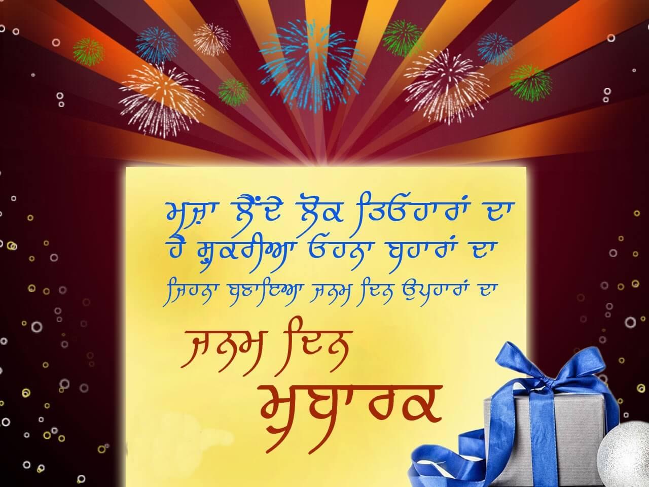 Happy Birthday Wishes In Punjabi SMS