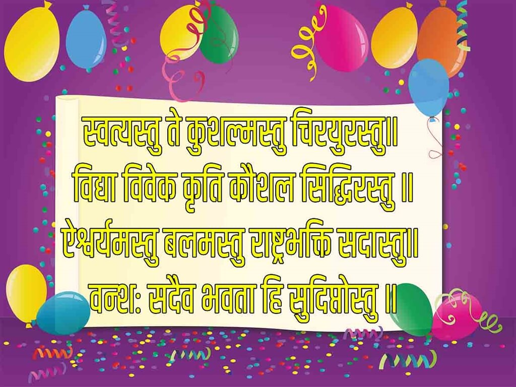 Happy Birthday Wishes in Sanskrit Balloons