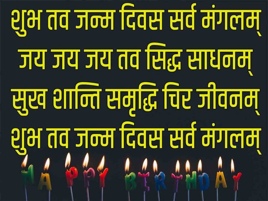 Happy Birthday Wishes in Sanskrit Calendars