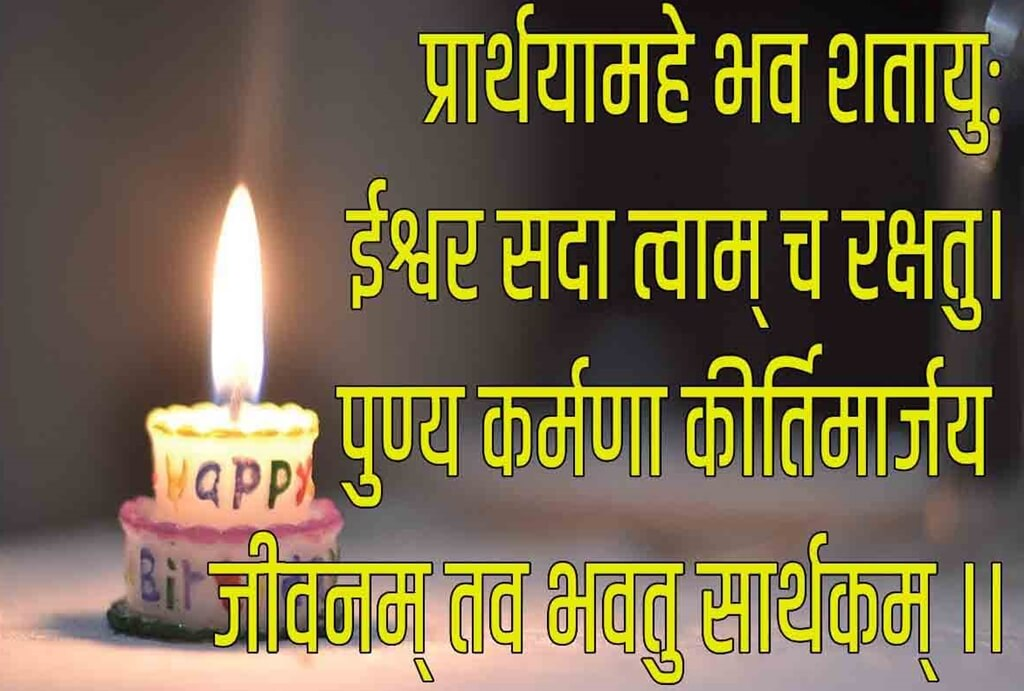 Happy Birthday Wishes in Sanskrit Candle