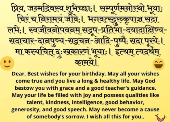 Happy Birthday Wishes in Sanskrit Friend