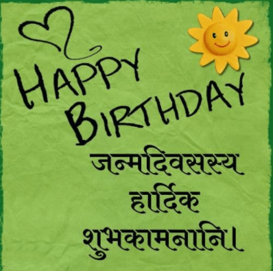 Happy Birthday Wishes in Sanskrit Green