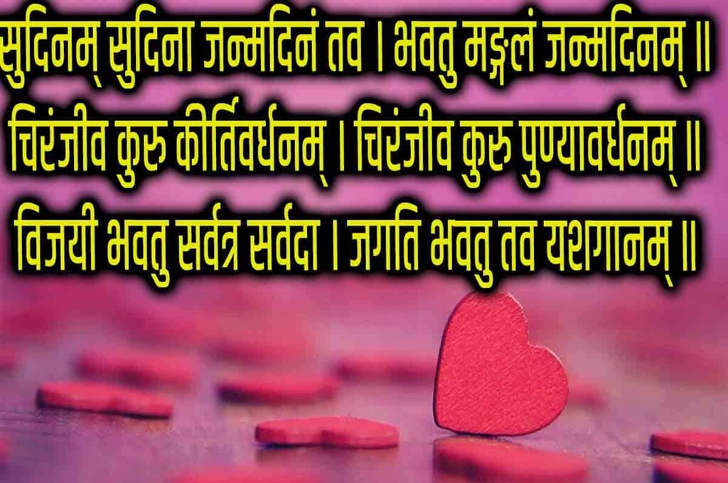 Happy Birthday Wishes in Sanskrit Heart