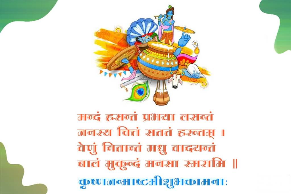 Happy Birthday Wishes in Sanskrit Message