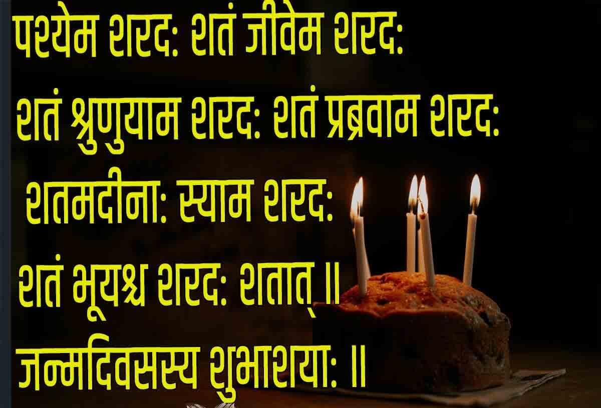 Happy Birthday Wishes in Sanskrit Pudding