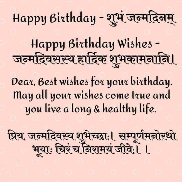 Happy Birthday Wishes in Sanskrit