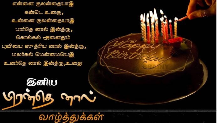 Happy Birthday Wishes in Tamil Cake