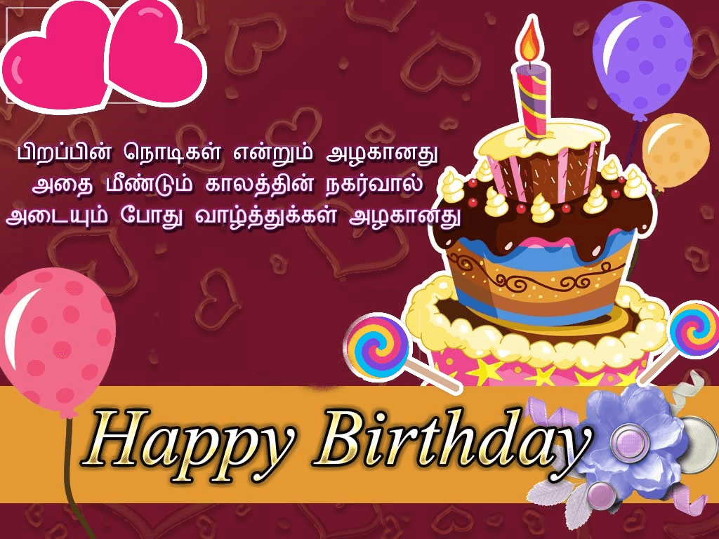 Happy Birthday Wishes in Tamil Card