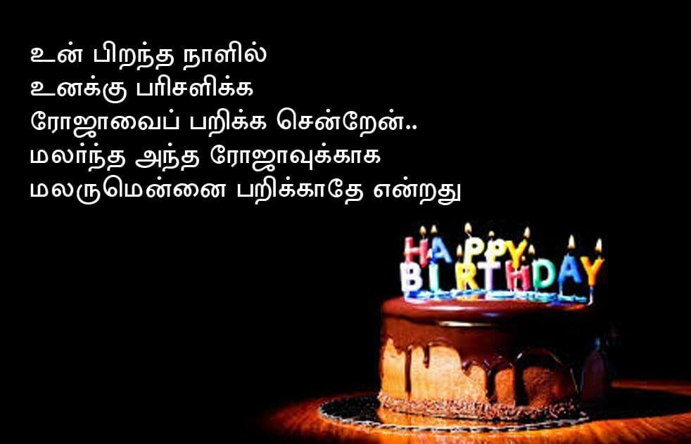 Happy Birthday Wishes in Tamil Chocolate Cake