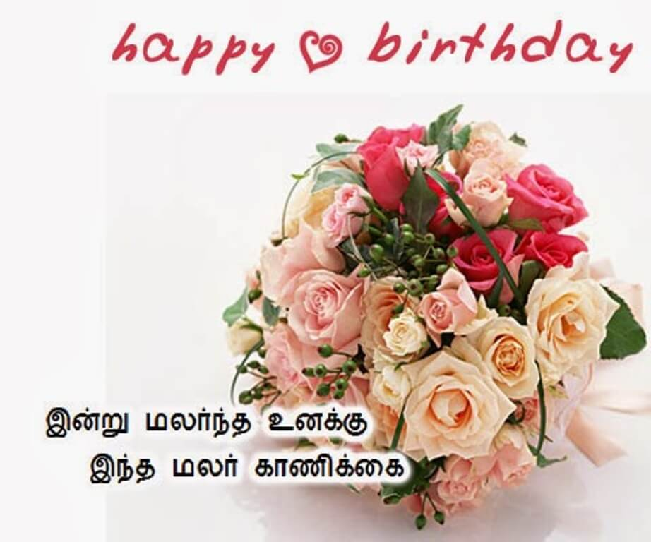 Happy Birthday Wishes in Tamil Message