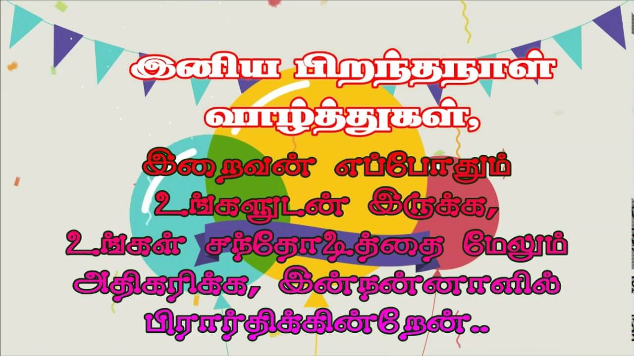 Happy Birthday Wishes in Tamil Party