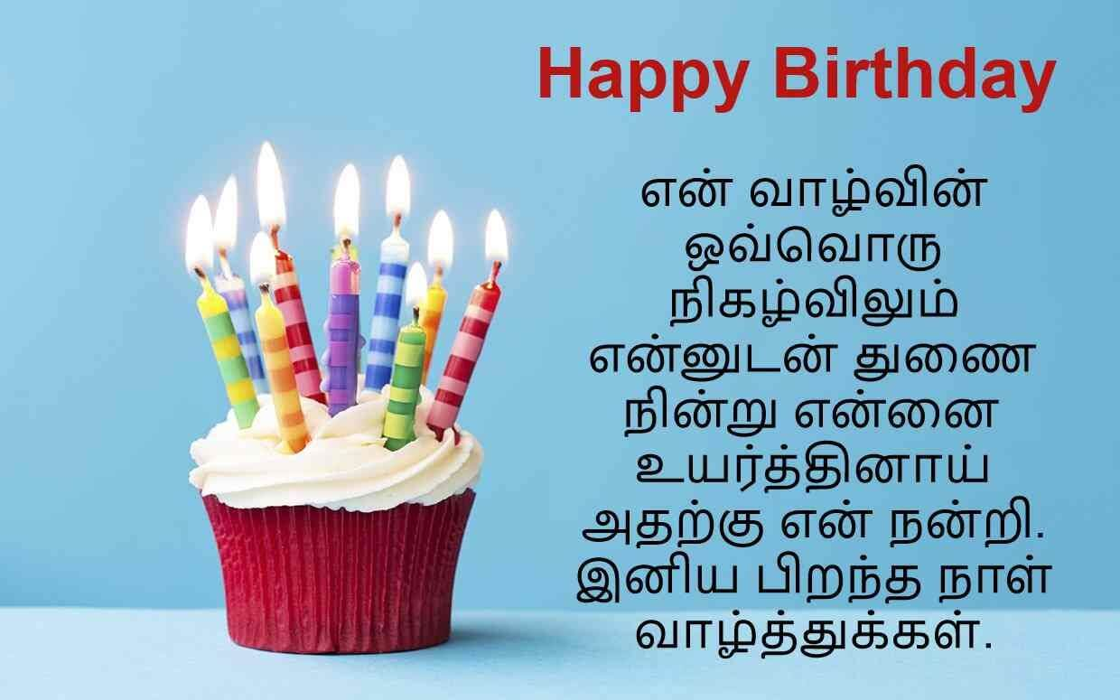 Happy Birthday Wishes in Tamil Pudding
