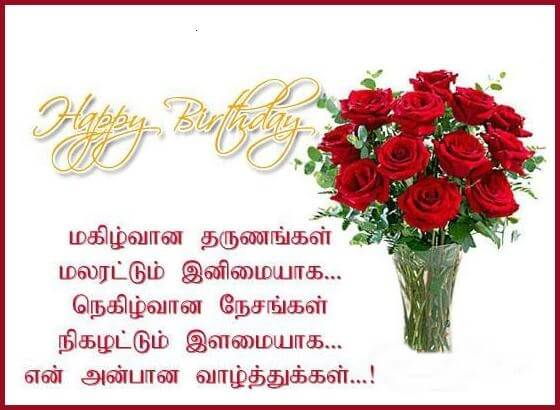 Happy Birthday Wishes in Tamil Red Rose