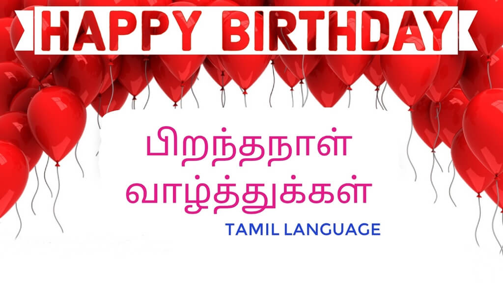 Happy Birthday Wishes in Tamil SMS