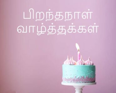 Happy Birthday Wishes in Tamil Status