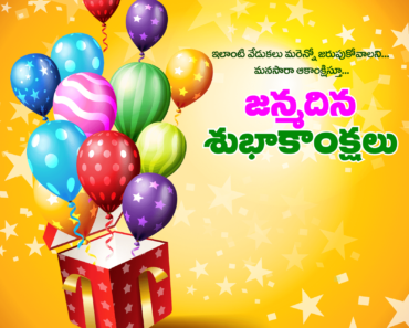 Happy Birthday Wishes In Telugu Balloons