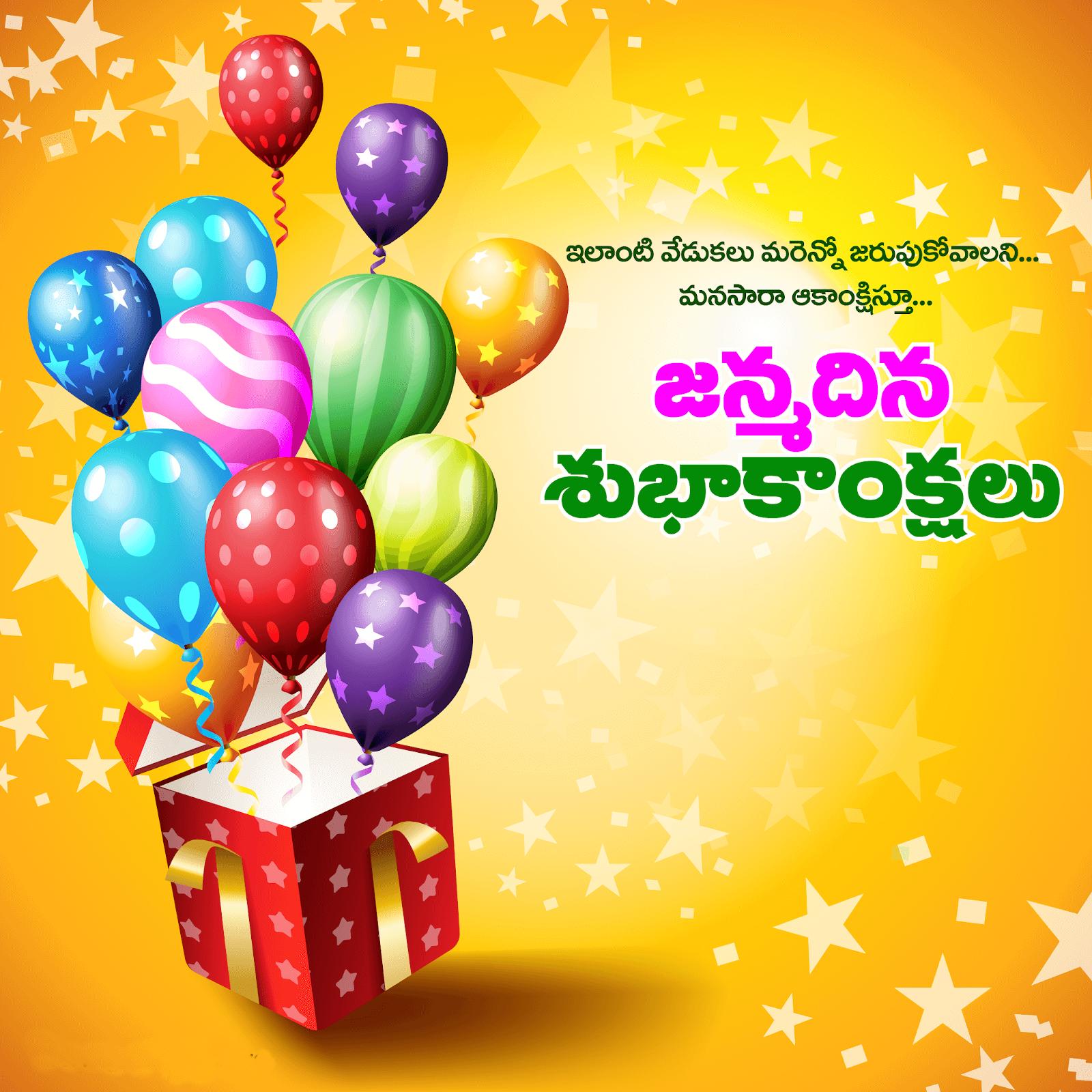 Happy Birthday Wishes In Telugu Balloons