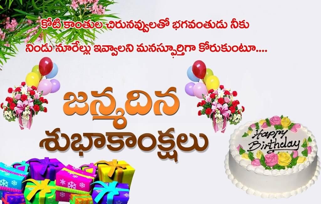 Happy Birthday Wishes In Telugu Cake