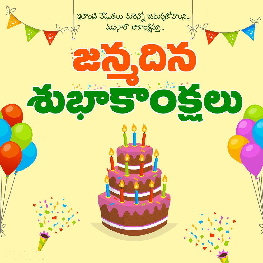 Happy Birthday Wishes In Telugu Card