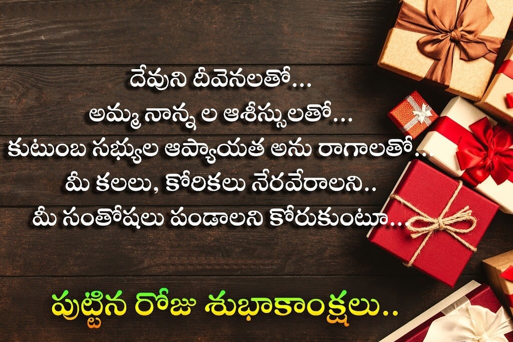 Happy Birthday Wishes In Telugu Gifts