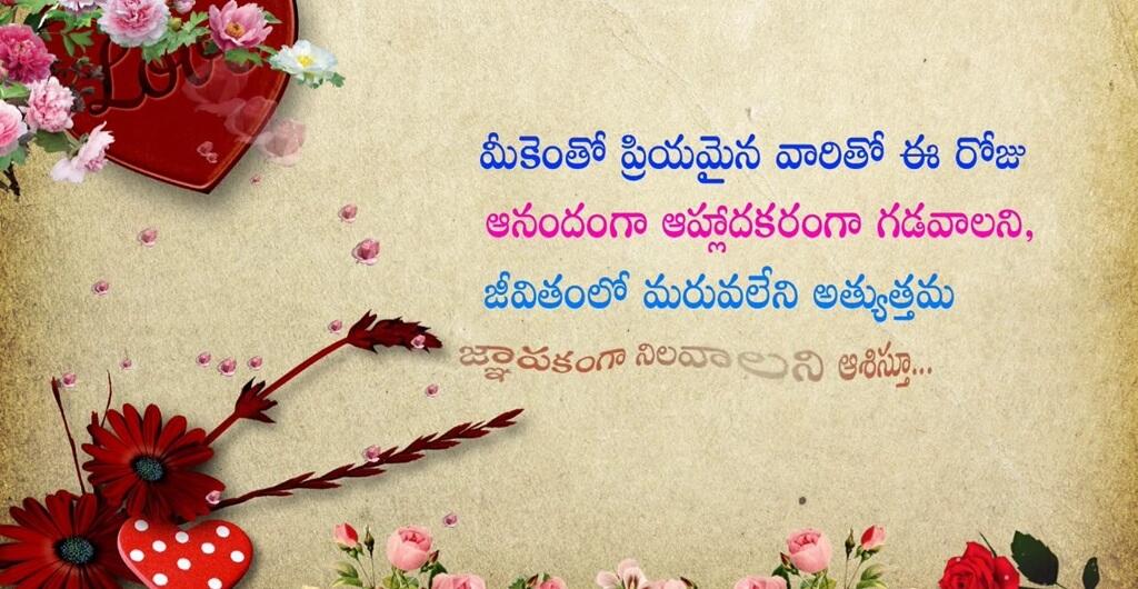 Happy Birthday Wishes In Telugu Message