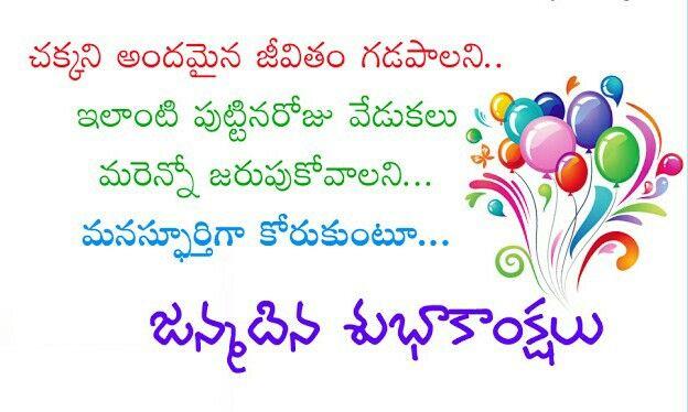 Happy Birthday Wishes In Telugu Shayari