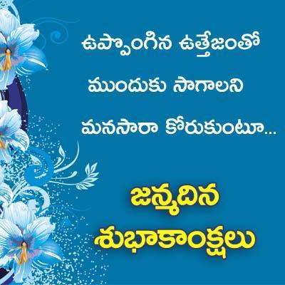 Happy Birthday Wishes In Telugu SMS