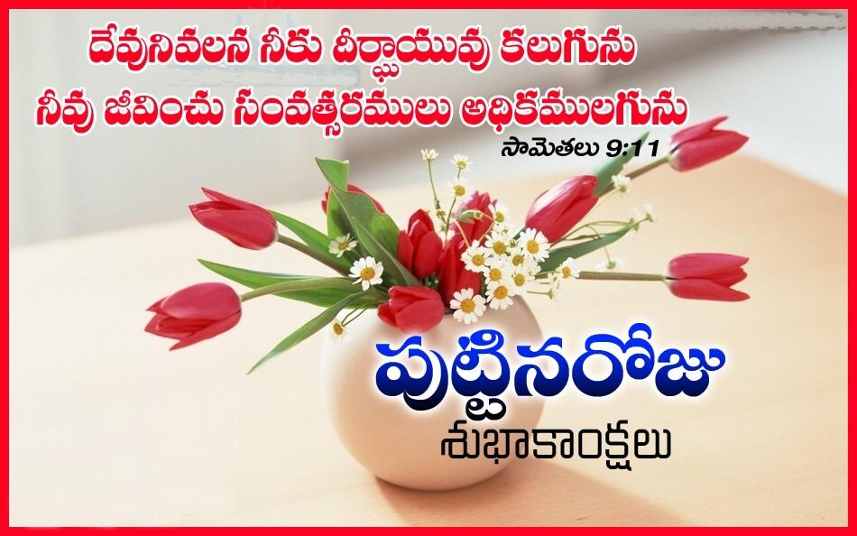Happy Birthday Wishes In Telugu Status