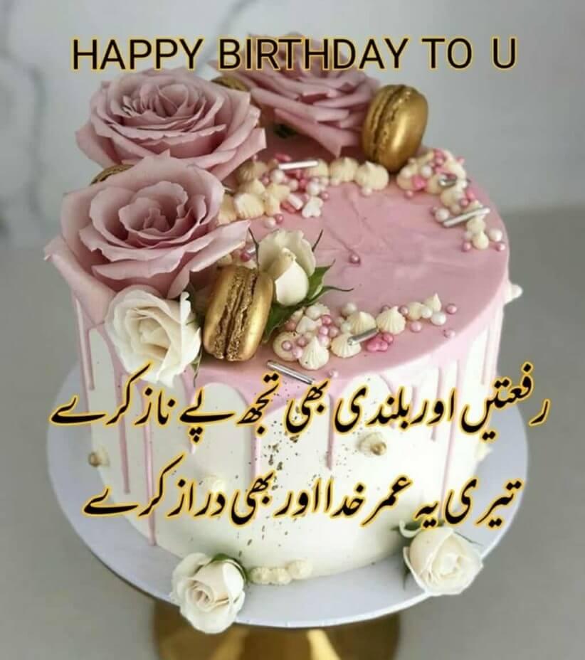 Happy Birthday Wishes in Urdu Cake