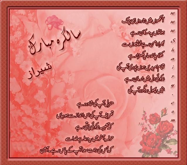Happy Birthday Wishes in Urdu Flowers