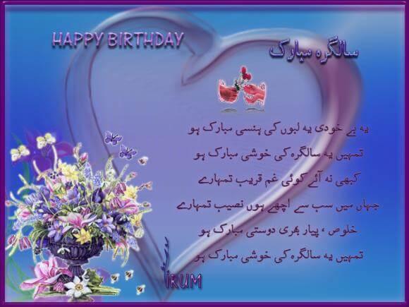 Happy Birthday Wishes in Urdu Heart