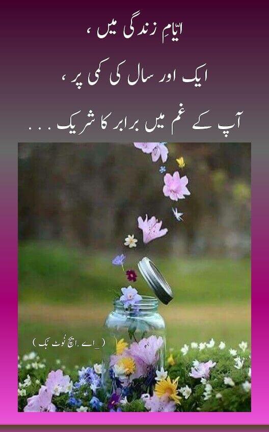 Happy Birthday Wishes in Urdu Message