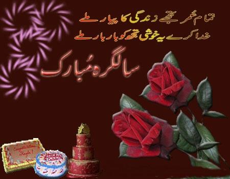 Happy Birthday Wishes in Urdu Red Rose