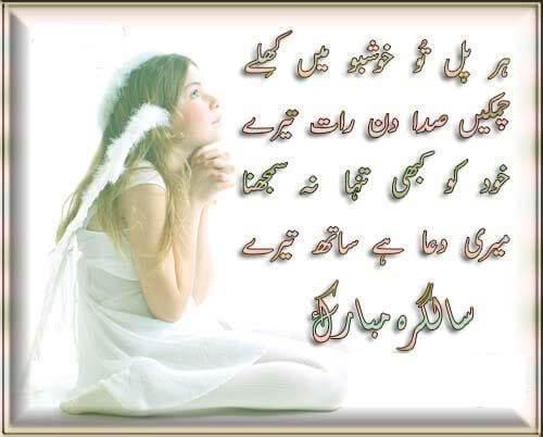 Happy Birthday Wishes in Urdu Shayari