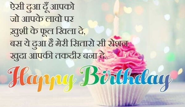 Happy Birthday Wishes Messages Hindi
