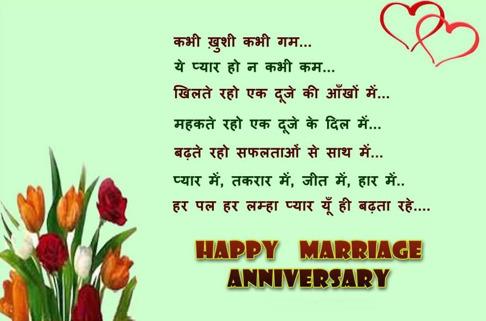 Happy Anniversary Wishes for Bhaiya & Bhabhi SMS